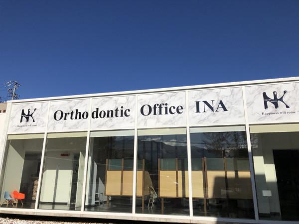 ニコニコ歯科外観